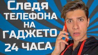 Следя телефона на ГАДЖЕТО ми за 24 ЧАСА