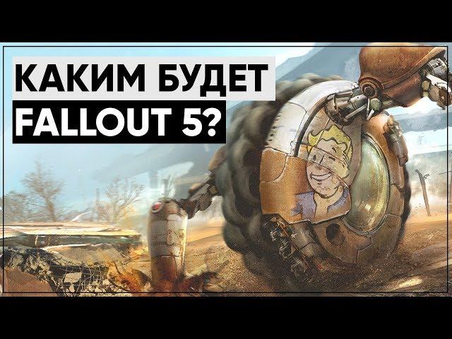 Каким будет Fallout 5? Теории и мечты | Размышления о серии!