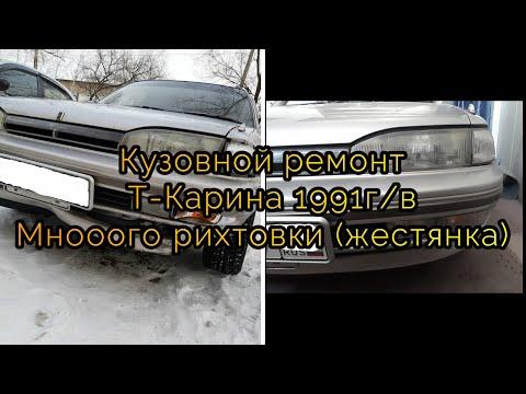 Кузовной ремонт Тойота-Карина 1991г