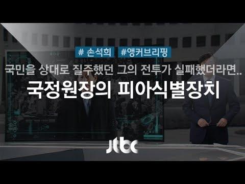 [손석희의 앵커브리핑] '국정원장의 왜곡된 피아식별 장치는…'