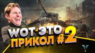 WoT Это Прикол #2 - Веселые Моменты World of Tanks