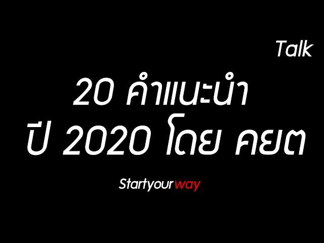 20 คำแนะนำสำหรับคนสร้างเส้นทางนายตัวเองปี 2020 โดย คยต
