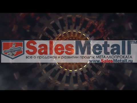 Вы продаете МЕТАЛЛОПРОКАТ? Зачем встречаться с клиентами?