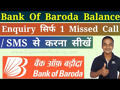 Bank Of Baroda Balance Enquiry Number | BOB Balance Check Through Missed Call And SMS New Number