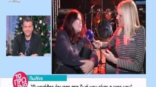 Entertv: Πωλίνα: «Είναι ντροπή να συζητάμε για τους ομοφυλόφιλους...»