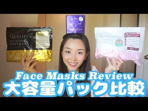 大容量フェイスマスク比較☆Japanese Face Masks Review!![English Subs]