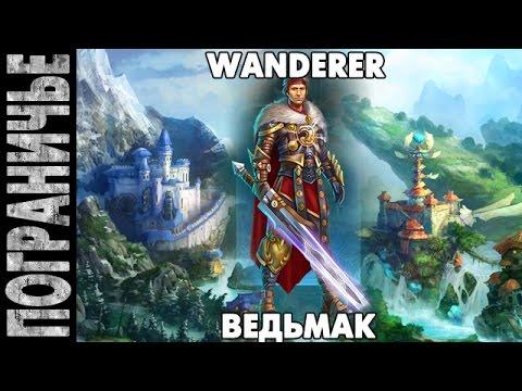 видео: prime world - Ведьмак. wanderer 19.08.14 (3)
