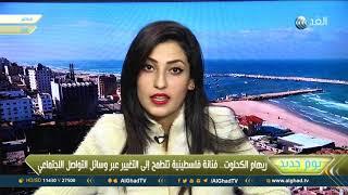 يوم جديد | ريهام الكحلوت.. فلسطينية تتحدى التقاليد وتهدف للتغيير عبر وسائل التواصل الاجتماعي