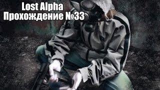 прохождение s t a l k e r lost alpha часть 33
