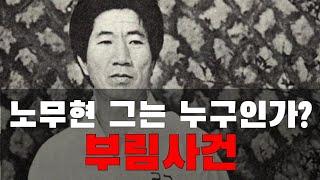 [인물탐구] 변호사 시절 노무현 부림사건