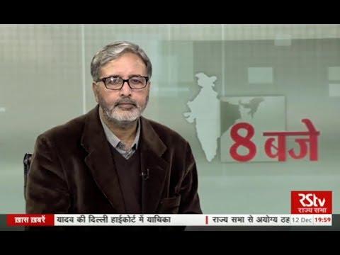 Hindi News Bulletin   हिंदी समाचार बुलेटिन – Dec 12, 2017 (8 pm)