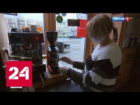 Московские кафе раздают медикам и полицейским бесплатные обеды - Россия 24