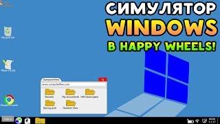 СИМУЛЯТОР WINDOWS В HAPPY WHEELS! - Happy Wheels