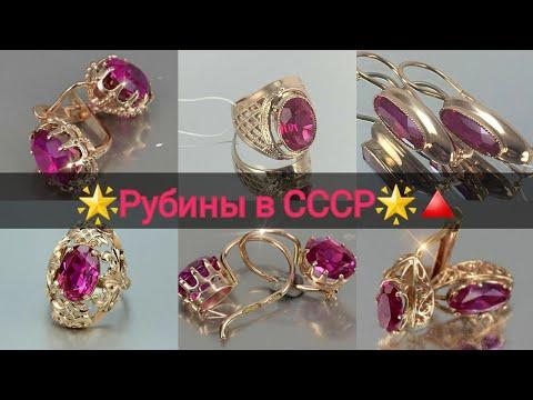 🌟Советские украшения с РУБИНАМИ♦️🔺️🌟СОВЕТСКОЕ ЗОЛОТО/Soviet Russian Gold Ruby ☆583 USSR