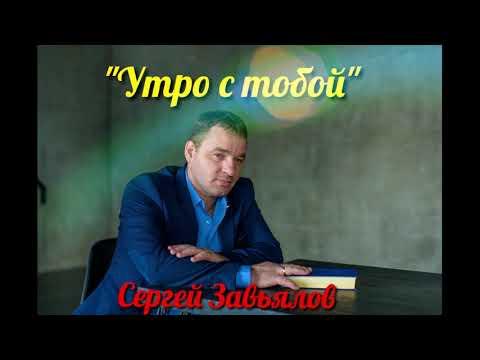 Сергей Завьялов  Утро с тобой