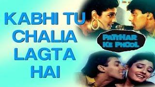 Kabhi Tu Chhalia Lagta Hai - Patthar Ke Phool | Salman & Raveena | Lata M. & S.P. Balasubramaniam