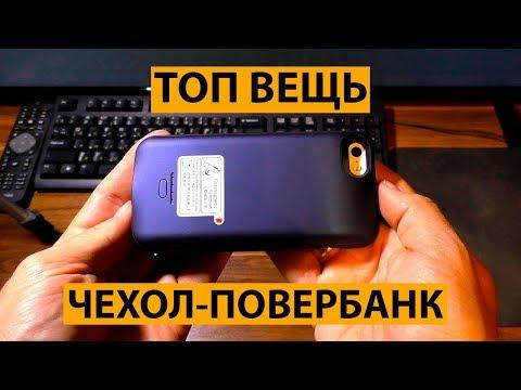 ЧЕХОЛ-ПОВЕРБАНК для IPhone SE, 5, 5S и других