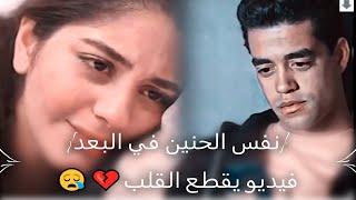 ليلي ومروان_اغنية نفس الحنين فيديو يقطع القلب فعلا😢💔(حالات واتساب) {EXCLUSIVE VIDEO 4K}عذاب الفراق💔💔