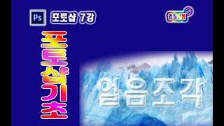 포토샵 기초 7강 #투명글씨효과