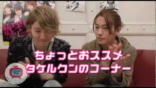 アミューズモバイルにて 「TAKERU TV vol.7」5分のダイジェスト版を配信...