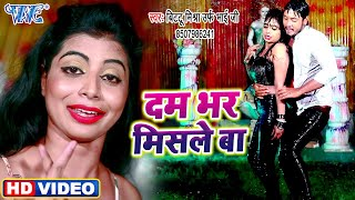 #Video - दम भर मिसले बा I #Bittu Mishra Bhai G I Dum Bhar Misle Ba I 2020 Bhojpuri Video Song
