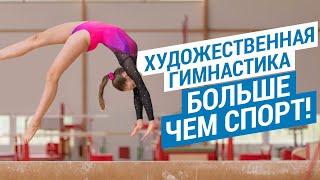 Художественная гимнастика - больше чем спорт! (Мотивация в спортивной гимнастике )   Декатлон