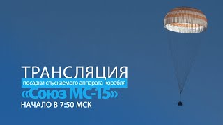 Посадка корабля «Союз МС-15»
