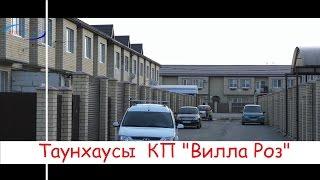 Обзор коттеджного поселка Вилла Роз. Готовые дома в Краснодаре. Таунхаусы на продажу.(, 2016-11-18T16:38:40.000Z)