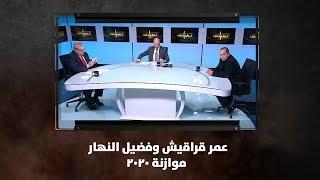 عمر قراقيش وفضيل النهار - موازنة 2020 - نبض البلد