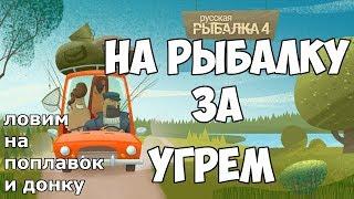 Русская Рыбалка 4 - Экзотическая рыбалка. Ловим угря на поплавок и фидер.