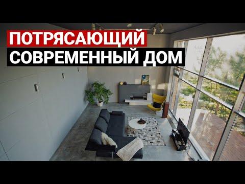 Обзор современного дома с панорамным остеклением. Красивые дома. Дизайн интерьера. Рум тур