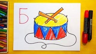 Рисуем Алфавит | Буквы А Б В Г | Урок рисования для детей