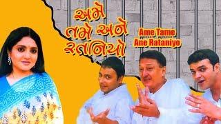 Ame Tame Ane Rataniyo - Best Gujarati Comedy Natak Full 2017 - Mukesh Rawal, Abhay Harpade