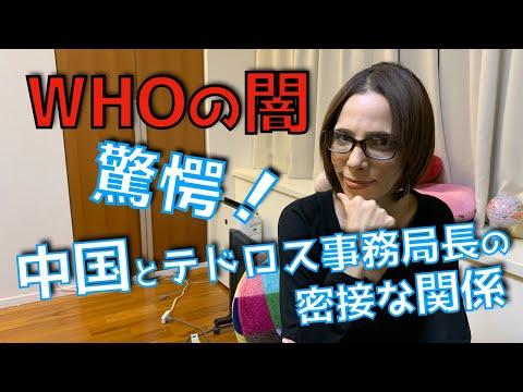 2020/03/22 WHOの闇