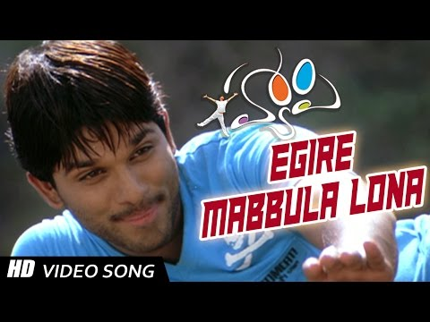 Egire mabbulalona Full Video Song || Happy Telugu Video Songs || Allu Arjun, Genelia