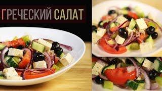 Греческий салат с ароматным чесночным соусом. Вегетарианские салаты | Рецепт дня