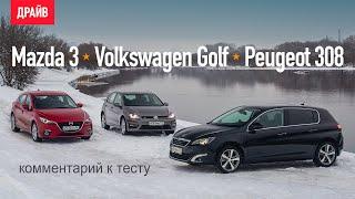 Mazda 3, Peugeot 308 и Volkswagen Golf — комментарий к тесту