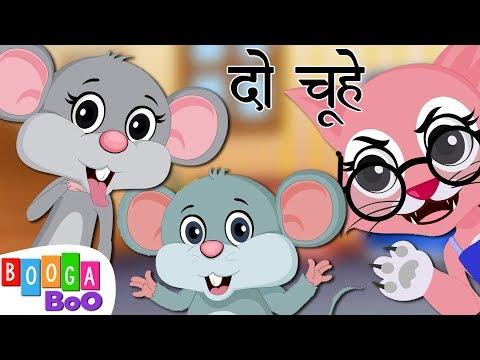Do Chuhe The 🐭🐁 दो चूहे थे हिंदी बालगीत | Hindi Rhymes & Songs For Kids by Booga Boo Hindi