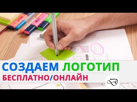 Как создать логотип   Cоздать логотип онлайн