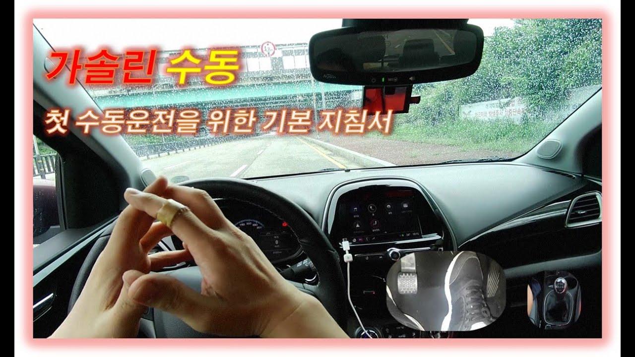 가솔린 수동 운전배우기[1부] | 수동차의 장단점 | 클러치의 기능 | 시동꺼짐 | 출발요령 |