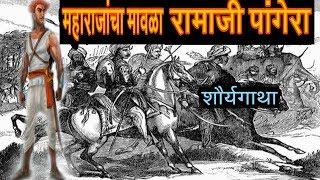 महाराजांचा मावळा रामाजी पांगेरा | शौर्यगाथा | ७०० मावळ्यांनी कापले १२०० पठान | Reveal History |