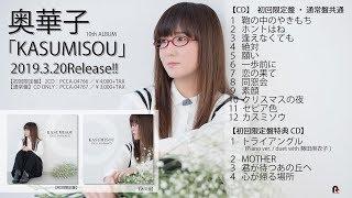 【奥華子】10th Album「KASUMISOU」全曲タ?イシ?ェスト【3/20発売】