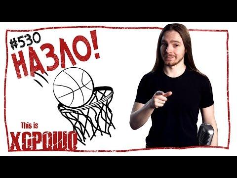 This is Хорошо - Назло! #530