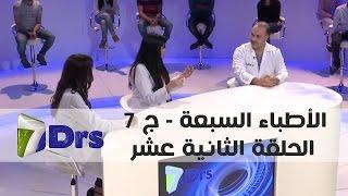 الأطباء السبعة