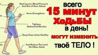 Вот почему ты должен ходить хотя бы 15 минут в день! 6 советов докторов для мотивации