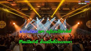 ฆ่าอ้ายให้ตายสา - ไหมไทย หัวใจศิลป์ (Cover Midi Karaoke)