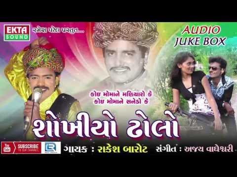 Rakesh Barot 2016   Shokhiyo Dholo   Non Stop   Gujarati Romantic Songs 2016   Full Audio Song