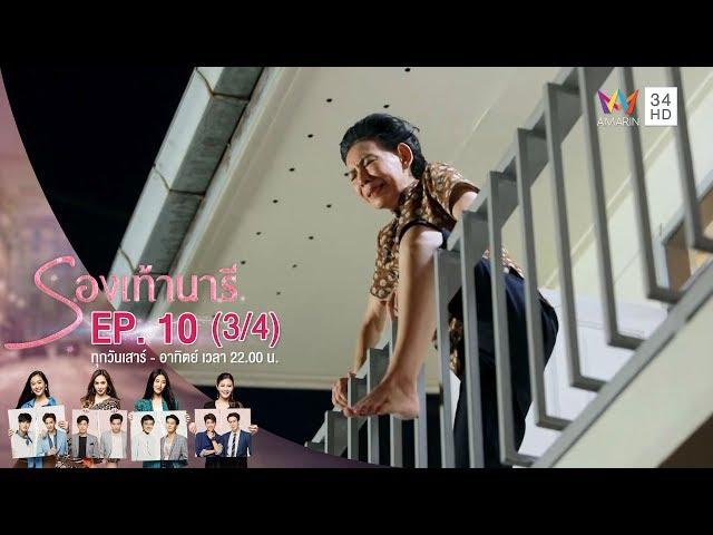 รองเท้านารี | EP.10 (3/4) | 17 พ.ย.62 | Amarin TVHD34