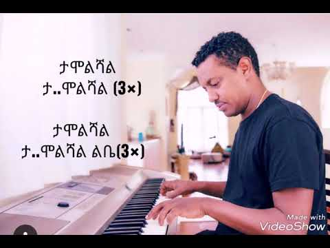 Ethiopian music lyrics teddy afro