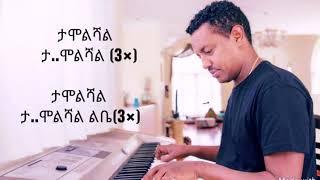 Ethiopian music lyrics teddy afro 'tamoleshal leba '